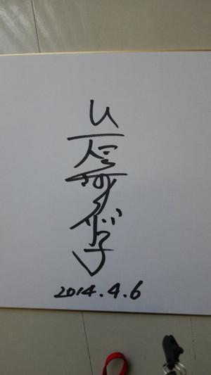 20140406_142333_r