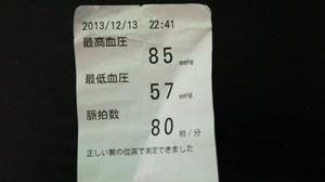 20131214_000429_r